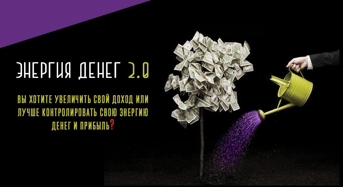 Энергия денег 2.0: как увеличить доход и прибыль?